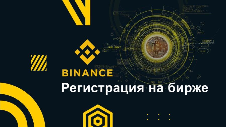 Зарегистрироваться на Binance